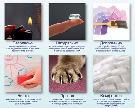 Преимущества стеклообоев