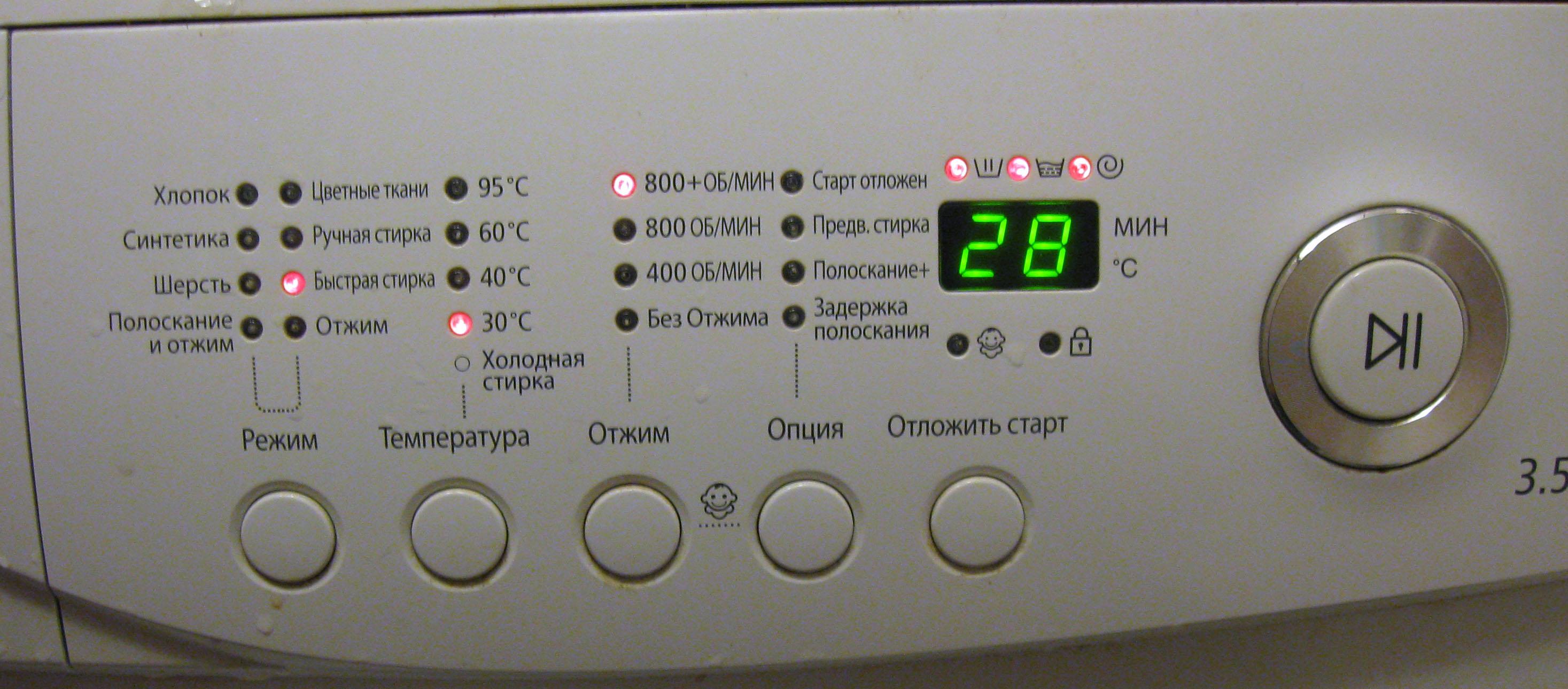 неисправнсти и ремонт стиральных машин